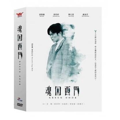 台湾ドラマ/ 魂囚西門(グリーン・ドア -傷ついた魂の集う場所-) -全6話-(DVD-BOX) 台湾盤 Green Door