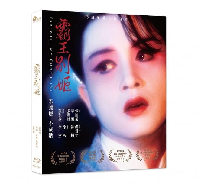 ふたりの京劇俳優の50年に及ぶ愛憎劇を描く 中国 香港映画 霸王別姫 輸入 毎日激安特売で 営業中です さらば わが愛 覇王別姫 Farewell 25周年デジタルリマスター版 台湾盤 My Blu-ray Concubine
