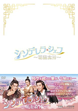 中国ドラマ/ シンデレラ・シェフ~萌妻食神~ -第37話~第56話(完)- (DVD-BOX 3) 日本盤 Cinderella Chef