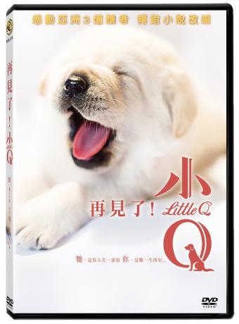 盲導犬クイールの一生 定番の人気シリーズPOINT(ポイント)入荷 を元に香港で映画化 香港映画 再見了 小Q DVD 台湾盤 Little 再見了,可魯 Q 賜物