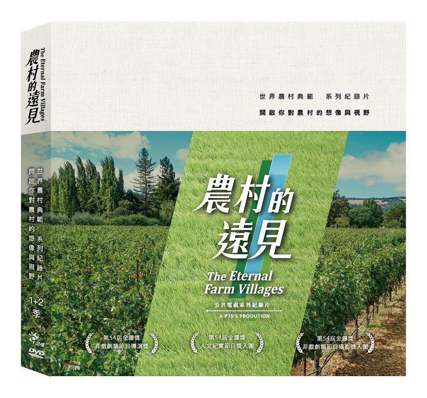 ドキュメンタリー/ 農村的遠見1+2全輯(4DVD) 台湾盤 The Eternal Farm Villages ザ·エターナル·ファーム·ビレッジズ