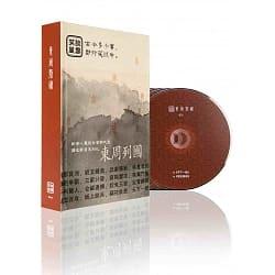 台湾教養番組/ 《笑談風雲》東周列國 -全24話-(8DVD) 台湾盤  歴史 大型講史節目