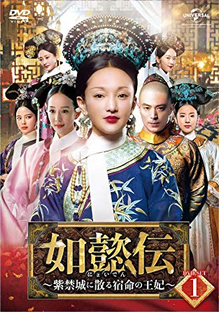 中国ドラマ/ 如懿伝~紫禁城に散る宿命の王妃~ -第1話~第12話- (DVD-BOX 1) 日本盤 如懿傳 Ruyi's Royal Love in the Palace にょいでん
