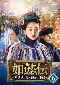 一途な愛を貫いた皇后の生涯を描く宮廷愛憎劇! 中国ドラマ/ 如懿伝~紫禁城に散る宿命の王妃~ -第61話~第74話- (DVD-BOX 6) 日本盤 如懿傳 Ruyi's Royal Love in the Palace にょいでん
