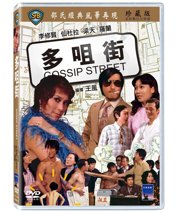 王風 人気商品 監督の映画 香港映画 多咀街 新着セール 1974年 DVD 台湾盤 Street Gossip