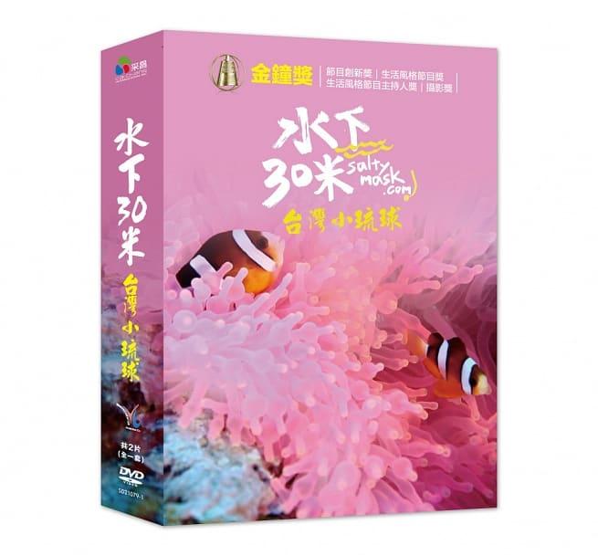 台湾の潜水旅行番組 水下三十米 超特価 台湾旅行番組 水下30米-台灣小琉球 超特価 2DVD 台湾盤 30 : Meters Underwater Liuqiu Taiwan Island