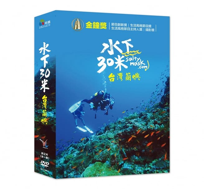 台湾の潜水旅行番組 水下三十米 台湾旅行番組 初回限定 水下30米-台灣蘭嶼 2DVD AL完売しました。 台湾盤 Meters Underwater Lanyu Taiwan : 30