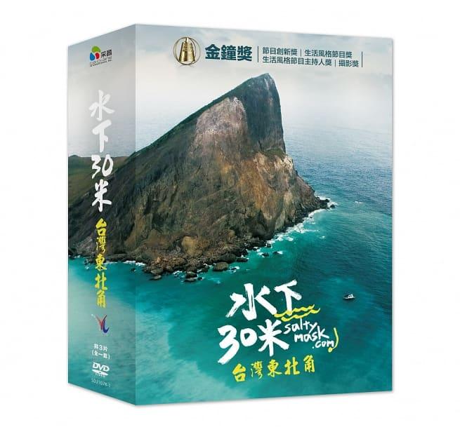 台湾の潜水旅行番組「水下三十米」! 台湾旅行番組/ 水下30米-台灣東北角 (3DVD) 台湾盤 30 Meters Underwater : Northeast Coast, Taiwan