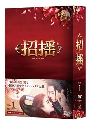 よう 中国 ドラマ しょう 中国ドラマ「招揺<ショウヨウ>」第31