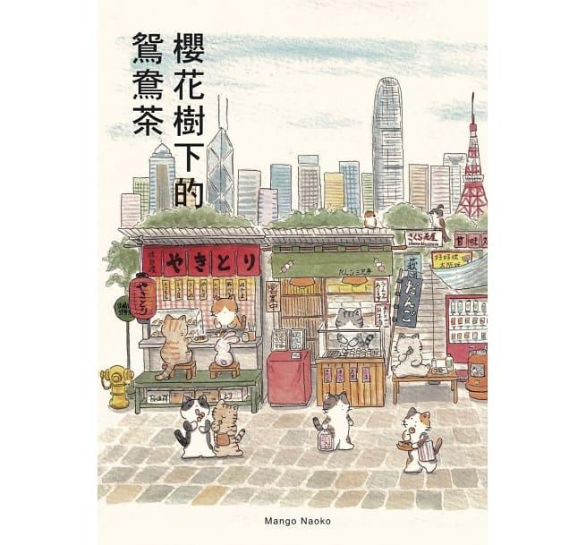 日本人イラストレーター Mango 買い取り Naokoのイラストエッセイ イラストエッセイ Naoko 櫻花樹下的鴛鴦茶 香港版 ランキング総合1位