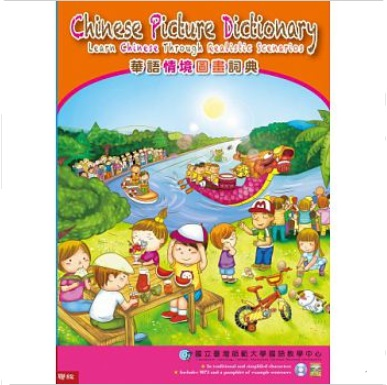 Chinese Picture Dictionary: for language study learning / 華語情境圖畫詞典  (belonging to separate volume book +MP3) Taiwan Learn Chinese
