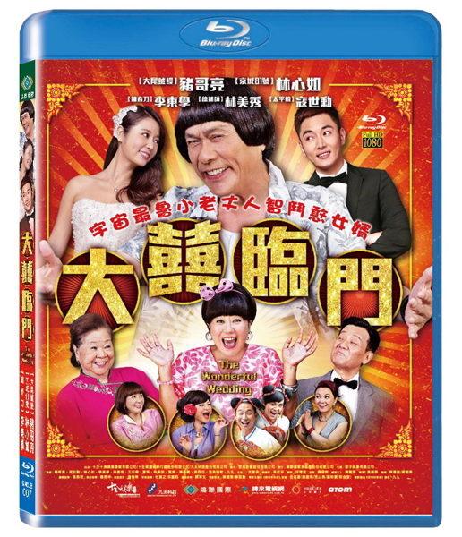 台湾映画/大囍臨門(Blu-ray) 台湾盤 The Wonderful Wedding