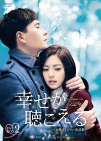 台湾ドラマ/ 幸せが聴こえる <台湾オリジナル放送版> -第8話~第14話- (DVD-BOX2) 日本盤 聽見幸福