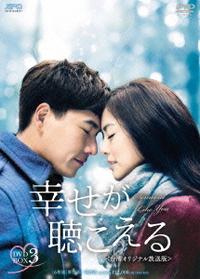 台湾ドラマ/幸せが聴こえる <台湾オリジナル放送版> -第15話~第20話- (DVD-BOX3) 日本盤 聽見幸福