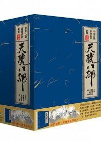 中国ドラマ/天龍八部(天龍八部[新版])(2013年版) -全54話- (DVD-BOX) 台湾盤 The Demi-Gods and Semi-Devils