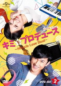 台湾ドラマ/ キミをプロデュース~Miracle Love Beat~ <オリジナル・バージョン> -第9話~第16話- (DVD-BOX2) 日本盤 A咖的路