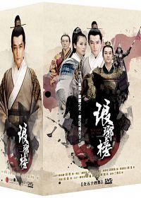 中国ドラマ/琅琊榜(琅琊榜(ろうやぼう)~麒麟の才子、風雲起こす~)<ハードケース仕様>-全54話- (DVD-BOX) 台湾盤 Nirvana in Fire