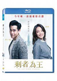 中国映画/剩者為王 (Blu-ray) 台湾盤 The Last Women Standing ブルーレイ