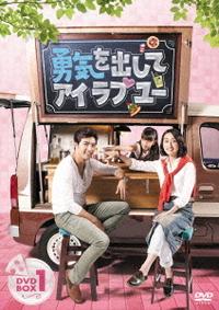 台湾ドラマ/勇気を出してアイ・ラブ・ユー -第1話~第12話- (DVD-BOX 1) 日本盤 Say I Love You 勇敢説出我愛你