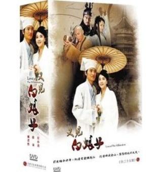 中国ドラマ/ 又見白娘子[2011年・左小青/任泉版] -全35話- (DVD-BOX) 台湾盤 Love of The Millennium