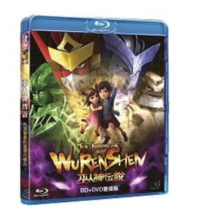 映画/ 巫人神傳説 (Blu-ray+DVD) 台湾盤 The Legend of Wu Ren Shen ブルーレイ