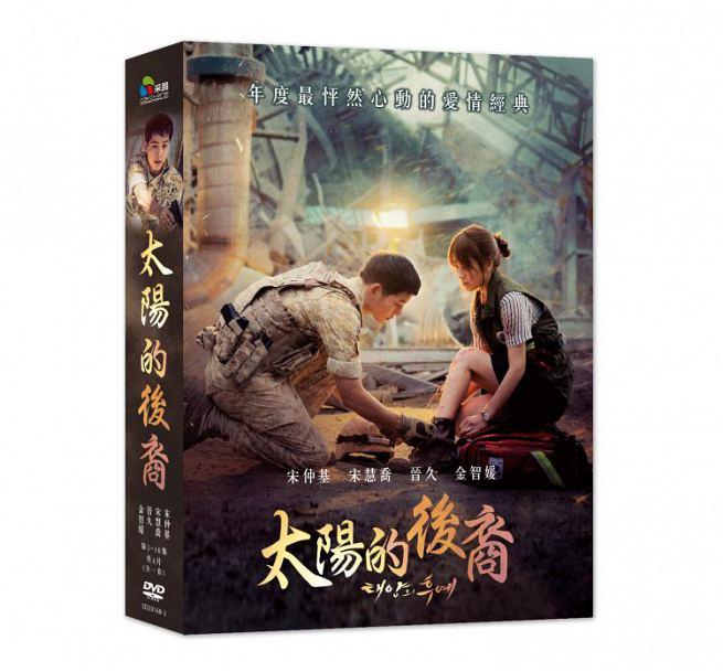 韓国ドラマ/ 太陽の末裔<通常版> -全16話- (DVD-BOX) 台湾盤 Descendant Of The Sun
