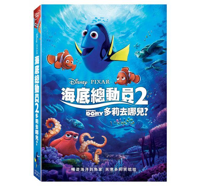映画/ ファインディング・ドリー (DVD) 台湾盤 Finding Dory
