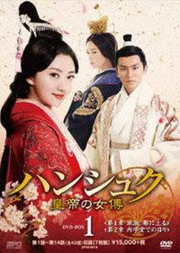 中国ドラマ/ ハンシュク~皇帝の女傅 -第1~14話- (DVD-BOX 1) 日本盤 班淑伝奇