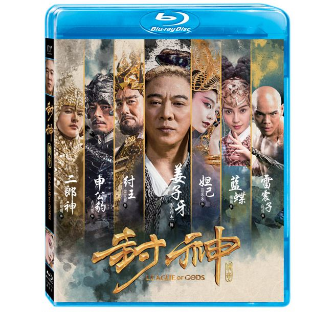 中国映画/ 封神傳奇(Blu-ray) 台湾盤 League Of Gods ブルーレイ