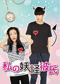 中国ドラマ/ 私の妖怪彼氏 -第21~28話(完)- (DVD-BOX 3) 日本盤 我的奇妙男友 My Amazing Boyfriend