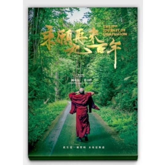 映画/ 乘願再來九百年 (BD+DVD) 台湾盤 The 17th Journey of Compassion カルマパ17世 ウゲン・ティンレー・ドルジェ ブルーレイ