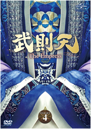 中国ドラマ/ 武則天 -The Empress- -第37話~第47話- (DVD-BOX 4) 日本盤 The Empress of China 武媚娘傳奇