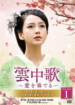 中国ドラマ/ 雲中歌~愛を奏でる~ -第1話~第16話- (DVD-BOX 1) 日本盤 大漢情縁之雲中歌