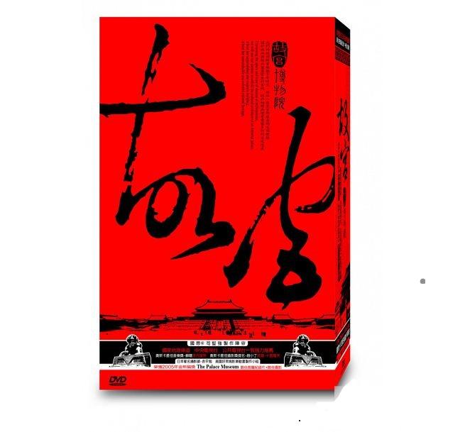 台湾ドキュメンタリー/ 故宮 -全12話- (DVD-BOX) 台湾盤