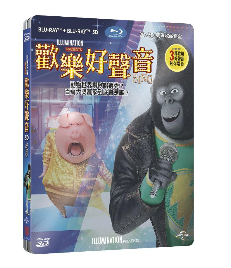 映画/ SING シング <2D+3D・スチールケース仕様版> (2Blu-ray) 台湾盤 Sing ブルーレイ