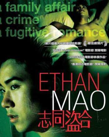 2007年 アジアンクィア映画祭 上映作品 映画 イーサン 格安店 マオ Ethean 志同盜合 台湾盤 DVD Mao 40%OFFの激安セール