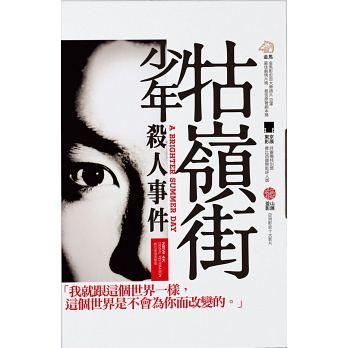 台湾映画/ 牯嶺街(クーリンチェ)少年殺人事件<4Kレストア・デジタルリマスター版> (2DVD) 台湾盤 A BRIGHTER SUMMER DAY NEW 4K DIGITAL RESTORATION