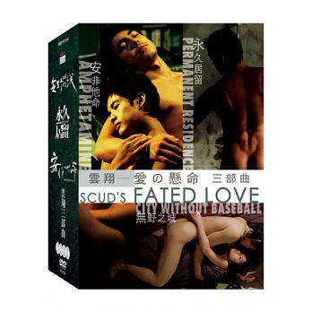 香港映画/ 雲翔-愛的懸命 三部曲(無野之城/永久居留/安非他命)+安非他命CD (3DVD+CD) 台湾盤 Scud's Fated Love LGBT映画