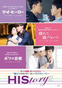 台湾ドラマ/ HIStory マイ・ヒーロー/離れて、離さないで/ボクの悪魔 (DVD-BOX) 日本盤 ヒストリー