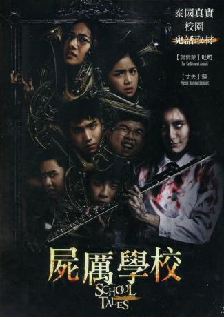 タイの学校の3つの怪談を描いたホラー! タイ映画/ School Tales (DVD) 台湾盤 スクール・テイルズ