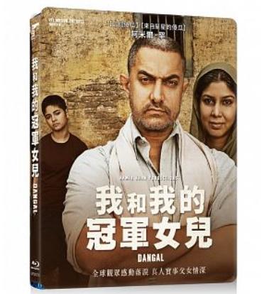 実話を元にした涙を誘う映画 アーミル カーンの最新作 インド映画 Dangal ブルーレイ 我和我的冠軍女兒 在庫一掃売り切りセール ダンガル Blu-ray 開催中 台湾盤