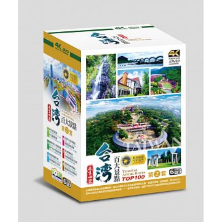 台灣百大景點第2套 (DVD-BOX) 台湾盤 Tourist Attractions Top 100