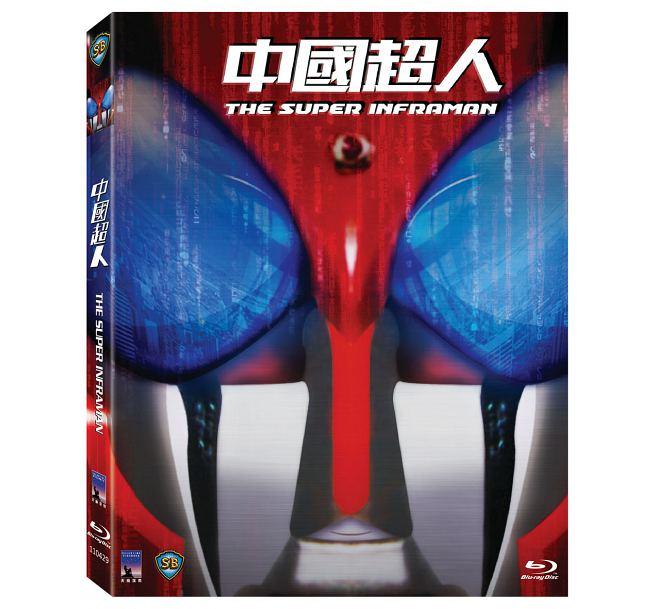 香港映画/ 中國超人[1975年版](Blu-ray) 台湾盤 The Super Inframan 中国超人インフラマン ブルーレイ