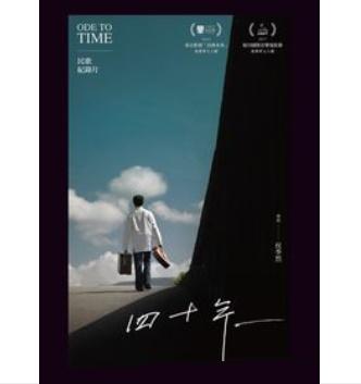 台湾映画/ 四十年 (DVD) 台湾盤 Ode to Time 民歌紀録片