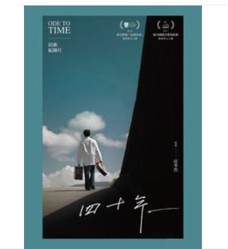 台湾映画/ 四十年 (Blu-ray) 台湾盤 Ode to Time 民歌紀録片 ブルーレイ