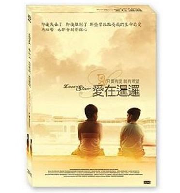 タイ映画/ ミウの歌~Love of Siam~<ディレクターズカット版> (3DVD) 台湾盤 The Love of Siam サイアム・スクエア LGBT映画 BOYS LOVE ボーイズ・ラブ BL