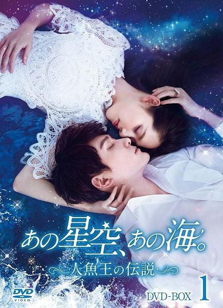 中国ドラマ/ あの星空、あの海。~人魚王の伝説~ -第1話~第16話- (DVD-BOX 1) 日本盤 The Starry Night The Starry Sea 那片星空那片海