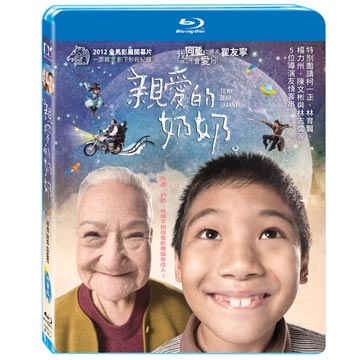 おばあちゃんの思い出を描いたハートフルストーリー 初回限定 台湾映画 親愛的#22902;#22902; 限定版 Blu-ray 台湾盤 Granny Dear ブルーレイ 舗 To My
