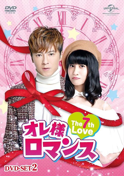 台湾ドラマ/ オレ様ロマンス~The 7th Love~ -第15~27話- (DVD-BOX 2) 日本盤 The King Of Romance 如朕親臨