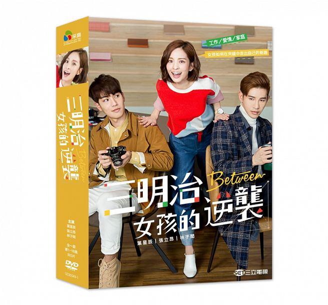 台湾ドラマ/ 三明治女孩的逆襲 -全18話-(DVD-BOX) 台湾盤 Between